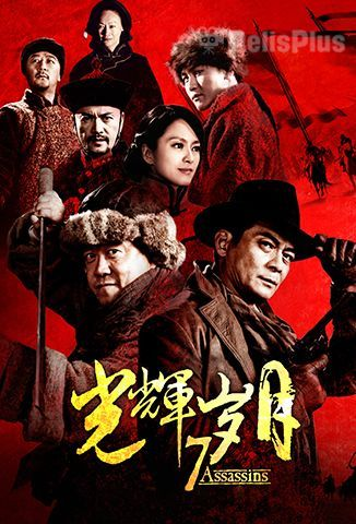 Ver7 Assassins (2013) (720p) (subtitulado) [flash] online (descargar) gratis.