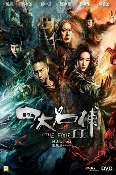 Ver Si da ming bu 2 (The Four 2) (2013) (DVD) (Subtitulado) [flash] online (descargar) gratis.