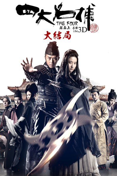 Ver Si da ming bu 3 (The Four 3) (2014) (DVD) (Subtitulado) [flash] online (descargar) gratis.