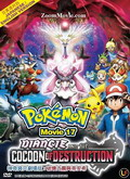 Ver Pokémon 17: Diancie and the Cocoon of Destruction (2015) (DVDRip) [torrent] online (descargar) gratis.