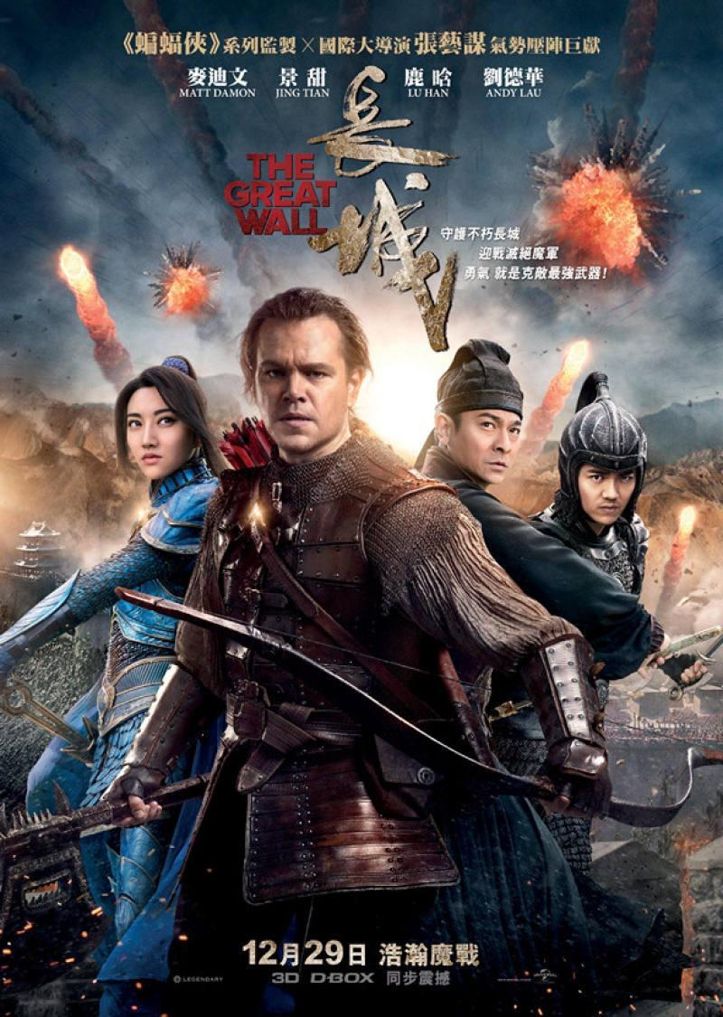 Ver La gran muralla / The Great Wall (2017) (HD) (Latino) [flash] online (descargar) gratis.