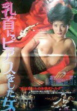 Ver Woman With Pierced Nipples (1983) [Vose] (HD) (Subtitulado) [flash] online (descargar) gratis.