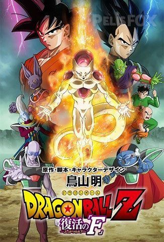 Ver Dragon ball Z: La resurreccion de freezer (2015) (1080p) (Latino) [flash] online (descargar) gratis.