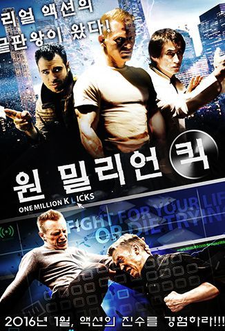 Ver One Million K(l)icks (2015) (720p) (Español) [flash] online (descargar) gratis.