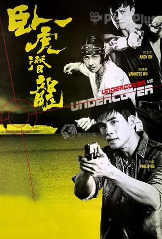 Ver Undercover vs. Undercove (2019) (1080p) (latino) [flash] online (descargar) gratis.